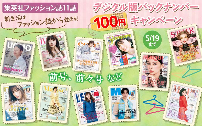 集英社ファッション誌11誌 デジタル版バックナンバー100円キャンペーン
