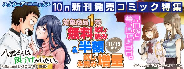 スクウェア・エニックス 10月新刊発売特集