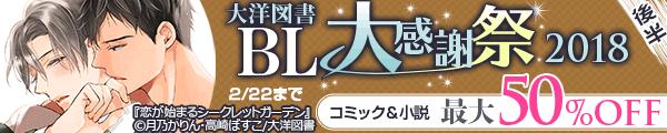 大洋図書 BL大感謝祭2018