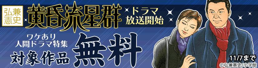弘兼憲史『黄昏流星群』ドラマ放送開始!ワケあり人間ドラマ特集