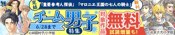 「重要参考人探偵」完結&「マロニエ」新刊!チーム男子フェア