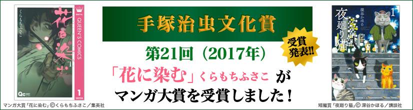 第21回 手塚治虫文化賞「マンガ大賞」発表!