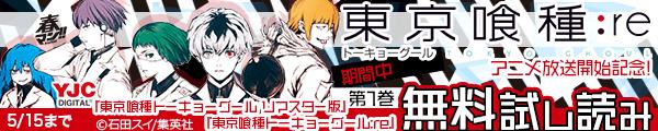 『東京喰種:re』アニメ放送開始記念