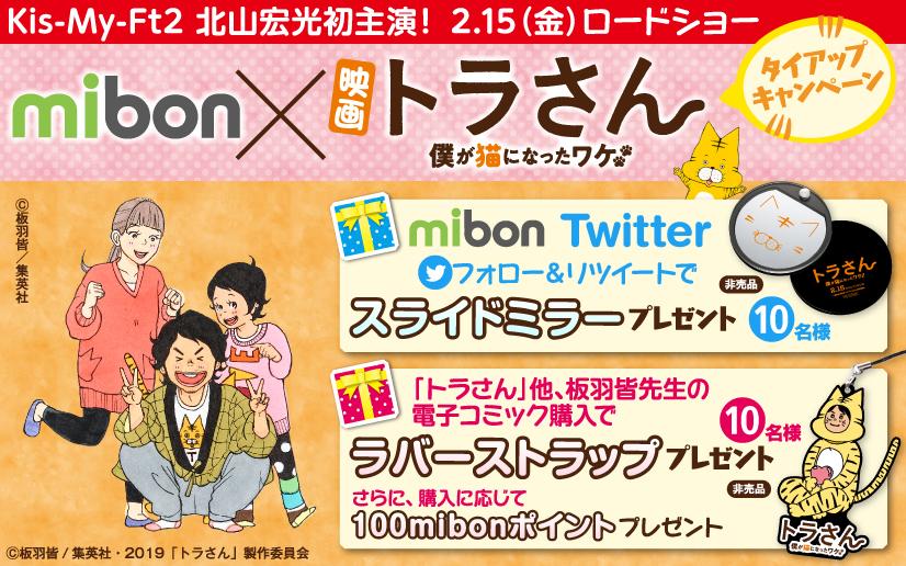 mibon×映画『トラさん~僕が猫になったワケ~』タイアップキャンペーン