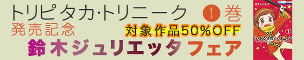 「トリピタカ・トリニーク」1巻発売記念 鈴木ジュリエッタ先生フェア