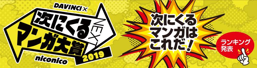 次にくるマンガ大賞2019