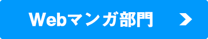 次にくるマンガ大賞2019Webマンガ部門
