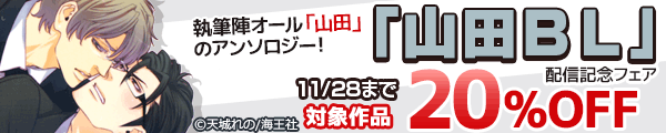 GUSH COMICS 山田BL特集