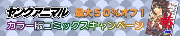 ヤングアニマルコミックスカラー版フェア 最大50%オフ!