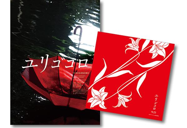「mibon」×映画『ユリゴコロ』 公開記念タイアップキャンペーン