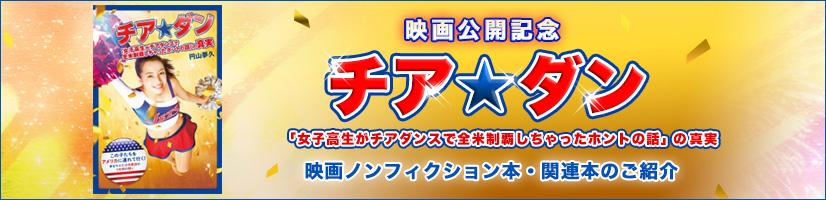 映画『チア☆ダン~女子高生がチアダンスで全米制覇しちゃったホントの話~』公開記念