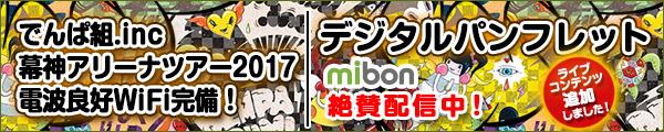 【でんし版】でんぱ組.inc 幕神アリーナツアー2017パンフレット