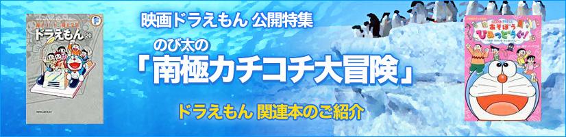 「映画ドラえもん のび太の南極カチコチ大冒険」公開特集