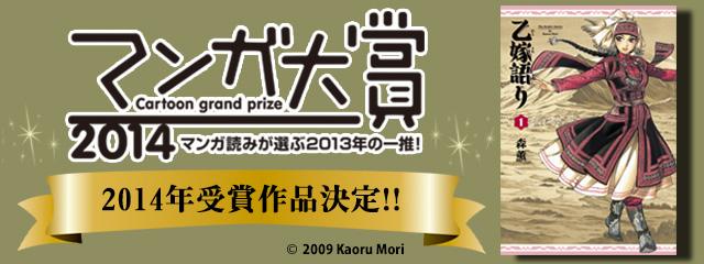 mibon(ミボン) マンガ大賞2014