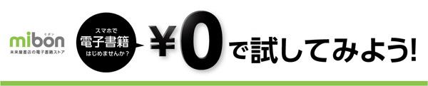 0円コンテンツ
