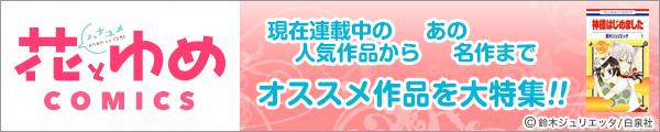 花とゆめコミックス オススメ作品特集
