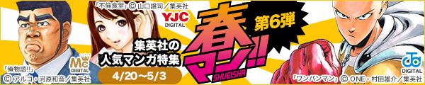 春マン!! 2017【第6弾】 | 集英社の大人気タイトルが続々!