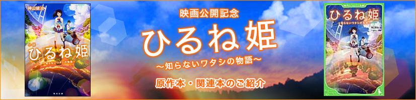 映画『ひるね姫 ~知らないワタシの物語~公開記念