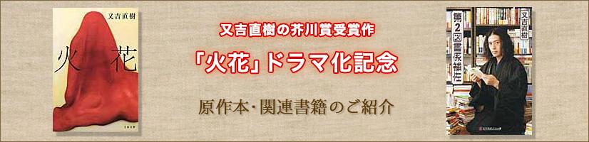 「火花」ドラマ化記念特集