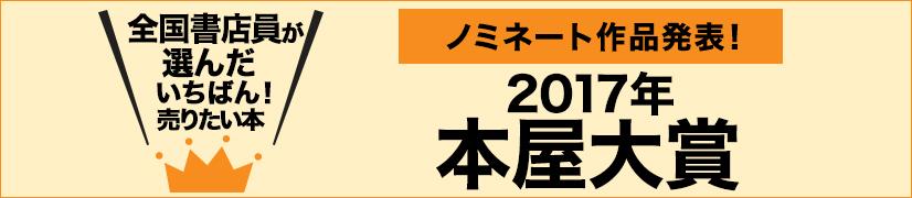2017年本屋大賞 ノミネート作品