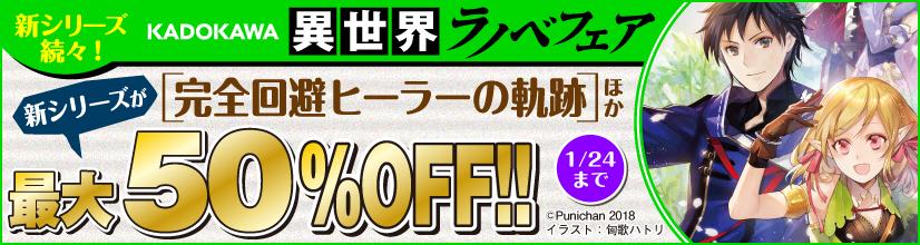 新シリーズ続々!KADOKAWA異世界ラノベフェア