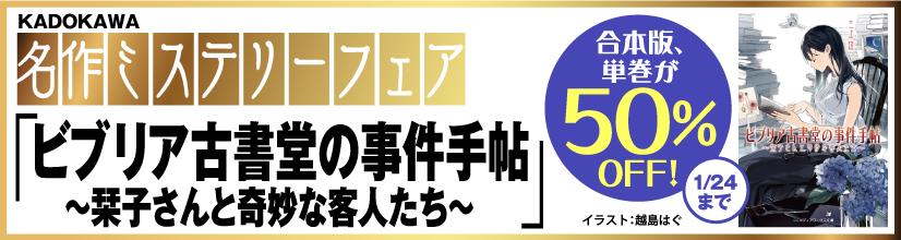 KADOKAWA名作ミステリーフェア「ビブリア」編