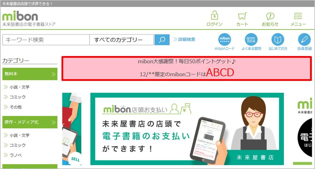 mibonコード掲載イメージ