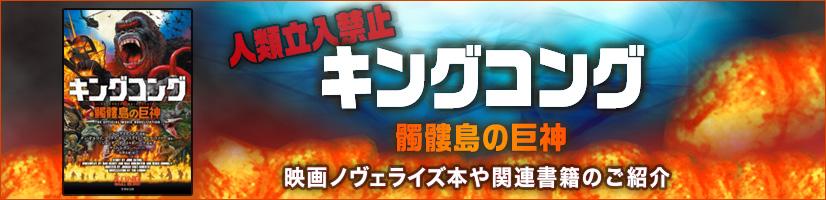 映画『キングコング:髑髏島の巨神』公開記念特集