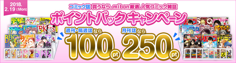コミック雑誌も買うならmibon★購入ポイントバックキャンペーン