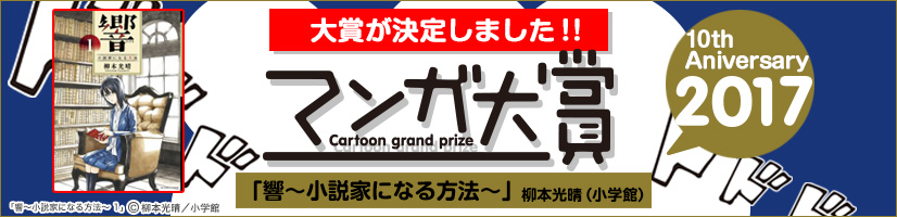 mibon(ミボン) マンガ大賞2017