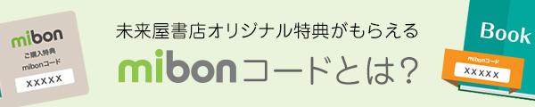 mibon(ミボン)mibonコード
