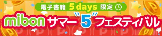 mibonフェスティバル 毎日ポイントプレゼント(8/19分)