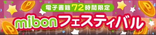 (11/22分)72時間限定!mibonフェスティバル(11月) 毎日ポイントプレゼント