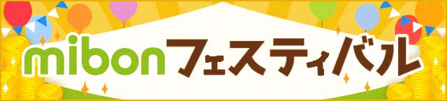 mibonフェスティバル 毎日ポイントプレゼント(1/21分)