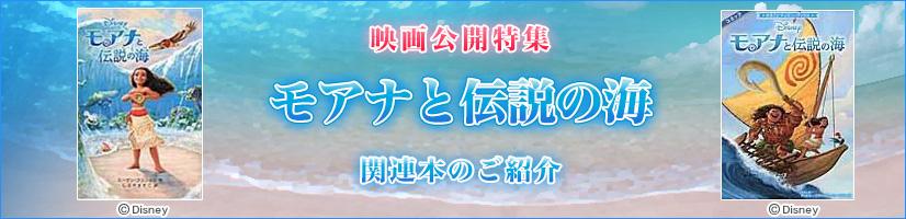 映画公開記念 「モアナと伝説の海」