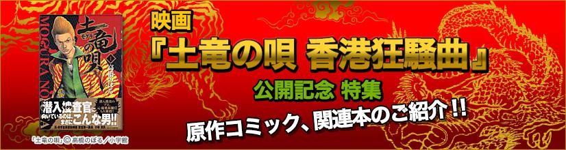 『土竜の唄 香港狂騒曲』映画公開記念 特集