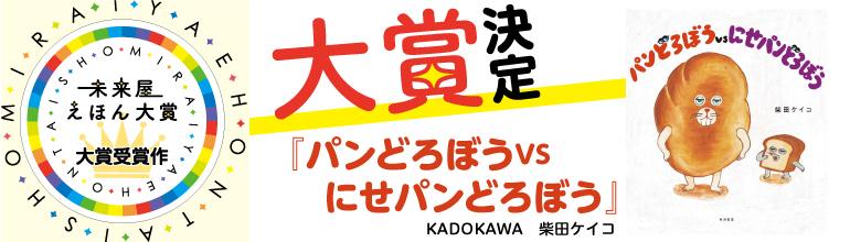 第165回 芥川・直木賞