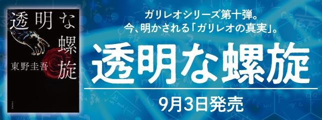 東野圭吾ガリレオシリーズ第10弾『透明な螺旋』2021年9月3日発売