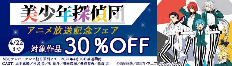 「美少年探偵団」アニメ放送記念フェア