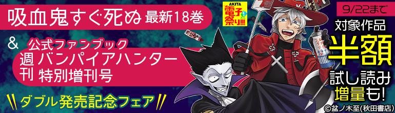 2021年AKITA電子祭り夏の陣 「吸血鬼すぐ死ぬ」最新18巻&公式ファンブック「週刊バンパイアハンター特別増刊号」ダブル発売記念フェア