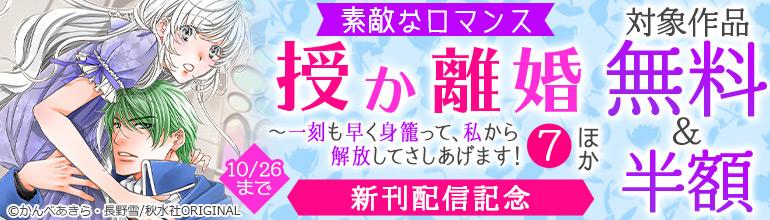 素敵なロマンス『授か離婚7』ほか 新刊配信記念フェア