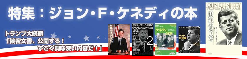 JFK ジョン・F・ケネディの本