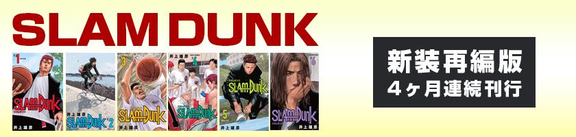 SLAM DUNK新装再編版 4ヶ月連続発売!