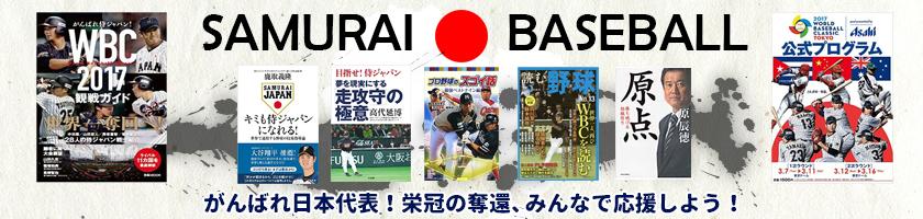WBC 日本代表応援特集! 侍、栄冠奪還へ!