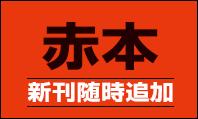 赤本 大学入試&センター試験対策 2018