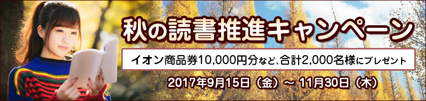 秋の読書推進キャンペーン