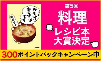 第5回 料理レシピ本大賞特集