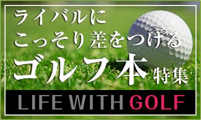 ライバルにこっそり差をつけるゴルフ本特集