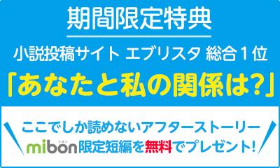 未来屋書店×エブリスタ「ココロ動かす本」フェア開催!
