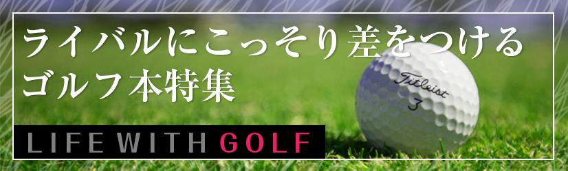 こっそり差をつけるゴルフ本